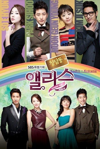 Cheongdamdong AliceK Dramas, Korean Dramas, Alice Korean, Kdramamovi Stars, Cheongdamdong Alice, Cheongdam Dong Alice, Alice 2012, South Korea, Asian Dramas