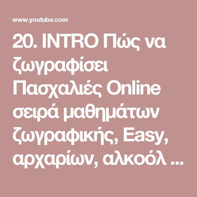 20. INTRO Πώς να ζωγραφίσει Πασχαλιές Online σειρά μαθημάτων ζωγραφικής, Easy, αρχαρίων, αλκοόλ Μελάνι για Yupo Χαρτί - YouTube