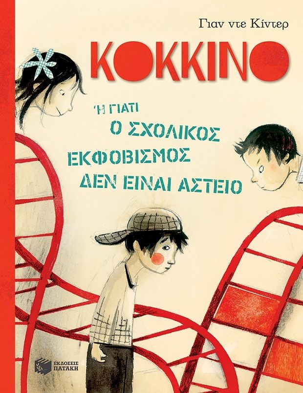 22+1 από τα καλύτερα παιδικά και νεανικά βιβλία για τον σχολικό εκφοβισμό - Elniplex