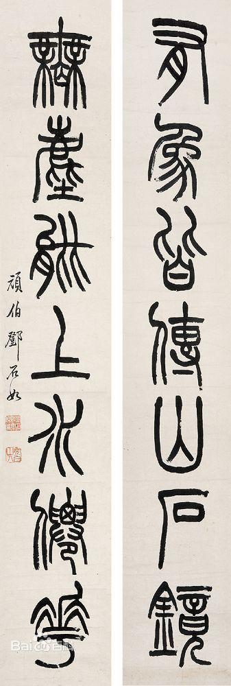 Dang Sek-yu(鄧石如)