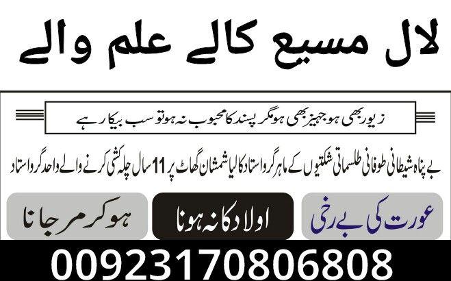 Amil Baba In Karachi 03170806808 Black Majic Karachi Online