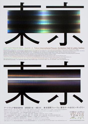 东京艺术博览会的平面设计 - 平面 - 顶尖设计 - AD518.com