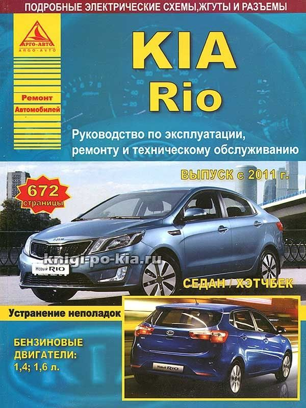 Kia Rio Instrukciya Po Ekspluatacii Kia Rio Kia Toy Car