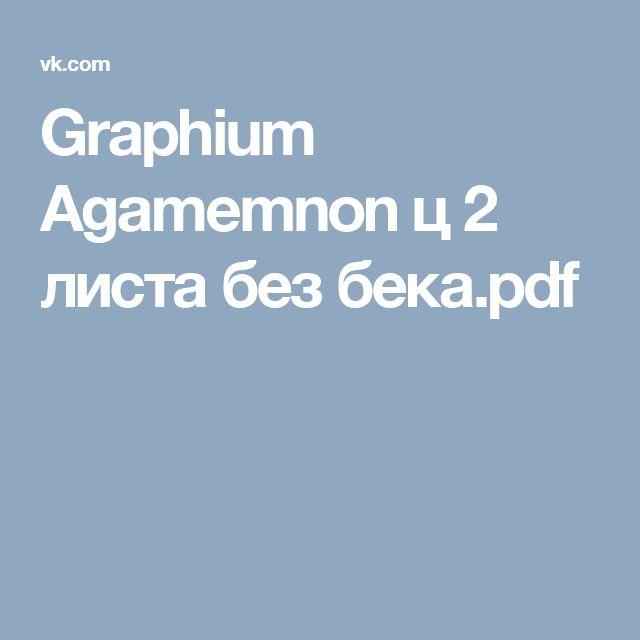 Graphium Agamemnon ц 2 листа без бека.pdf