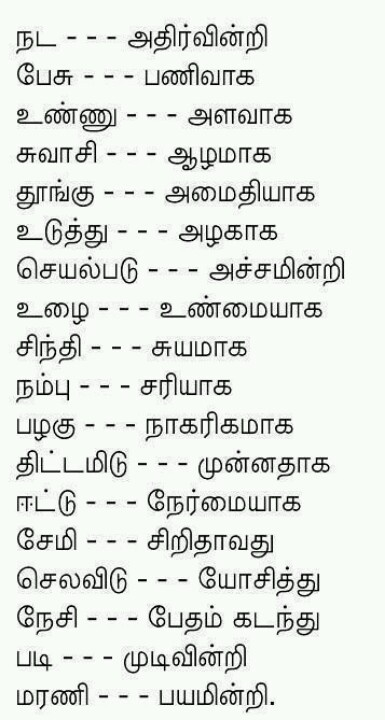 88 best Tamil quotes images on Pinterest