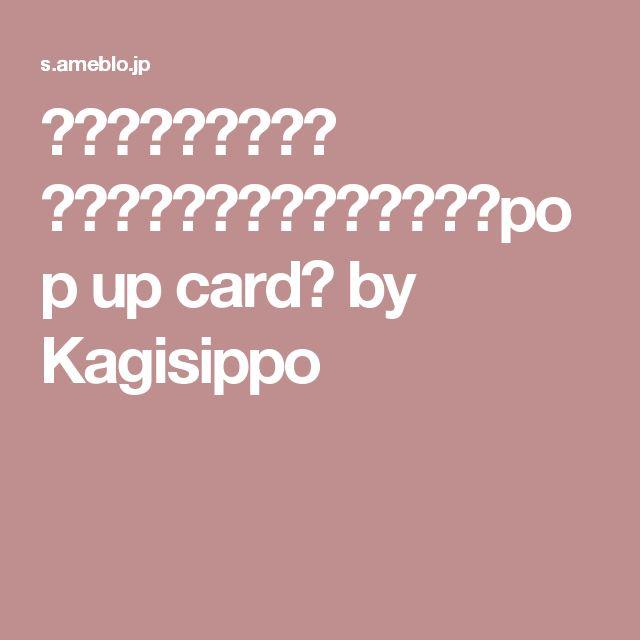 便利な土台の作り方 の画像|ポップアップカード(pop up card) by Kagisippo