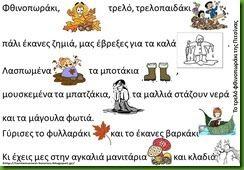 """""""ΤΟ ΤΡΕΛΟ ΦΘΙΝΟΠΩΡΑΚΙ"""" της Πιτσίνας"""