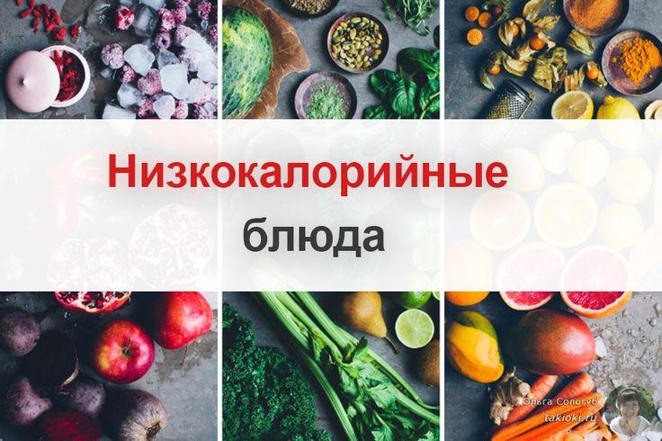 Низкокалорийные блюда для похудения - все, что вы хотели знать - http://takioki.ru/nizkokalorijnye-blyuda-dlya-pohudeniya/