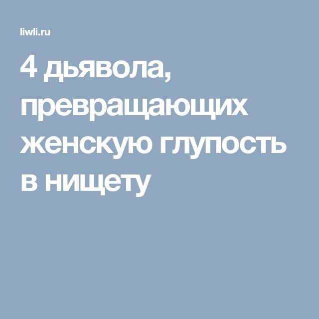 4 дьявола, превращающих женскую глупость в нищету