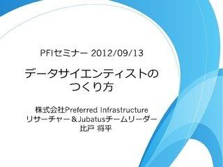 120913-pfi-dist by Shohei Hido via Slideshare