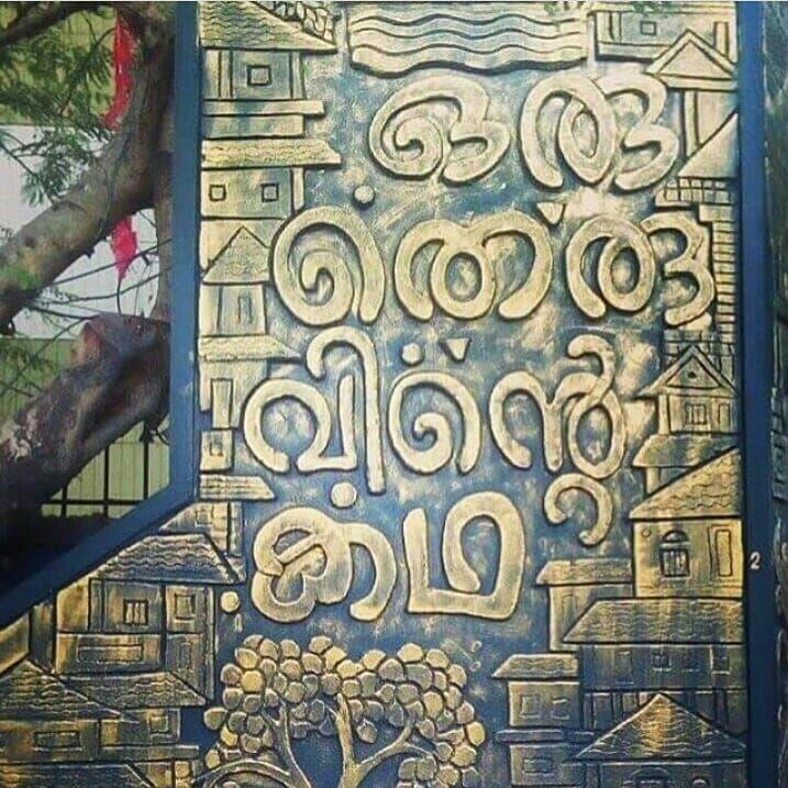 Mittaiyi theruvu#oru theruvinte katha#sk pottekkatt#kozhikode ...