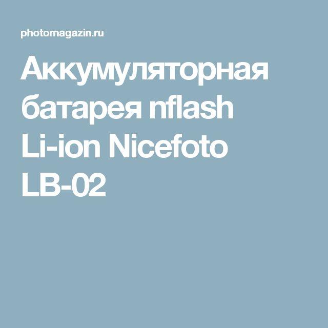 Аккумуляторная батарея nflash Li-ion Nicefoto LB-02