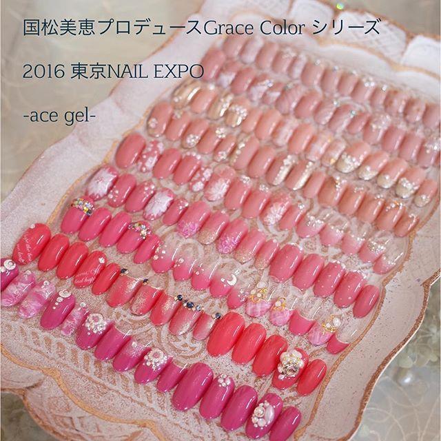 ♡ 東京ネイルエキスポにてプロデュースカラーが発売となります(。・ω・)ノ♪︎ ・ 発売に向けてアートサンプル作りました( ¯•ω•¯ ) ・ また少しずつご紹介させていただきます✨✨ ・ 国松美恵先生プロデュースカラー 「グレイスカラーシリーズ」 各2.5g ・ あなたの肌にシンクロし、ワンランク上の美しさへ目覚めさせる究極のナチュラルビューティー。 端正で研ぎ澄まされた質感の9色です ・ 468M カジュアルベージュ 469M オフィスレディ 470M フレンチベース1 471M フレンチベース2 472M ラブドピンク 473M ラブドローズ 474M グロスピンク 475M グロスコーラル 476M グロスローズ ・ #高槻#茨木#高槻ネイル#北摂ネイルサロン…