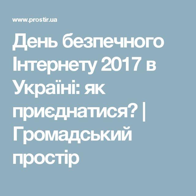 День безпечного Інтернету 2017 в Україні: як приєднатися? | Громадський простір