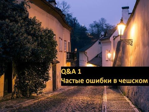 Q&A 1 - Частые ошибки в чешском - YouTube