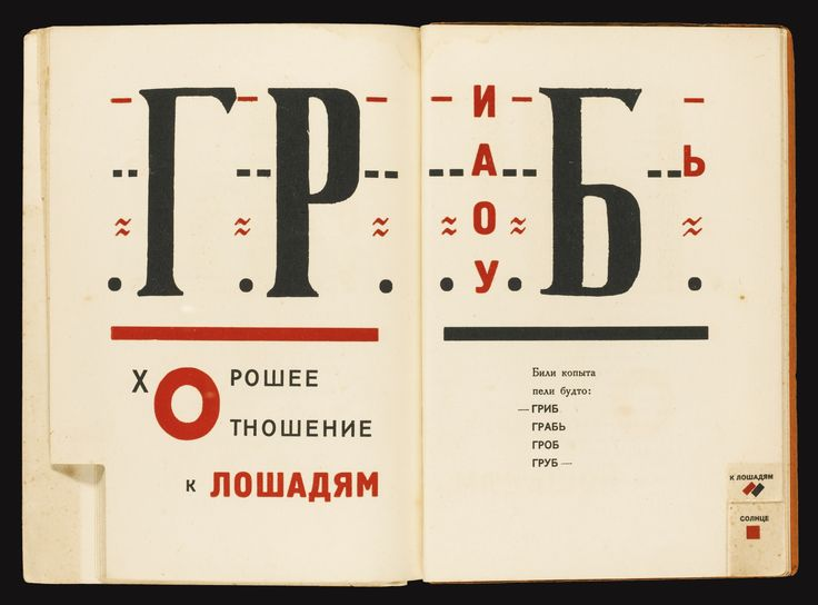 Mayakovsky, Vladimir, DLYA GOLOSA [FOR THE VOICE]. BERLIN: GOSIZDAT, 1923; designed and illustrated with tyopgraphic arrangements by El Lissitzky