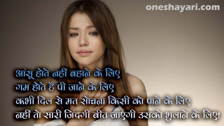 Good Night Shayari, Ashu Hote Nahi