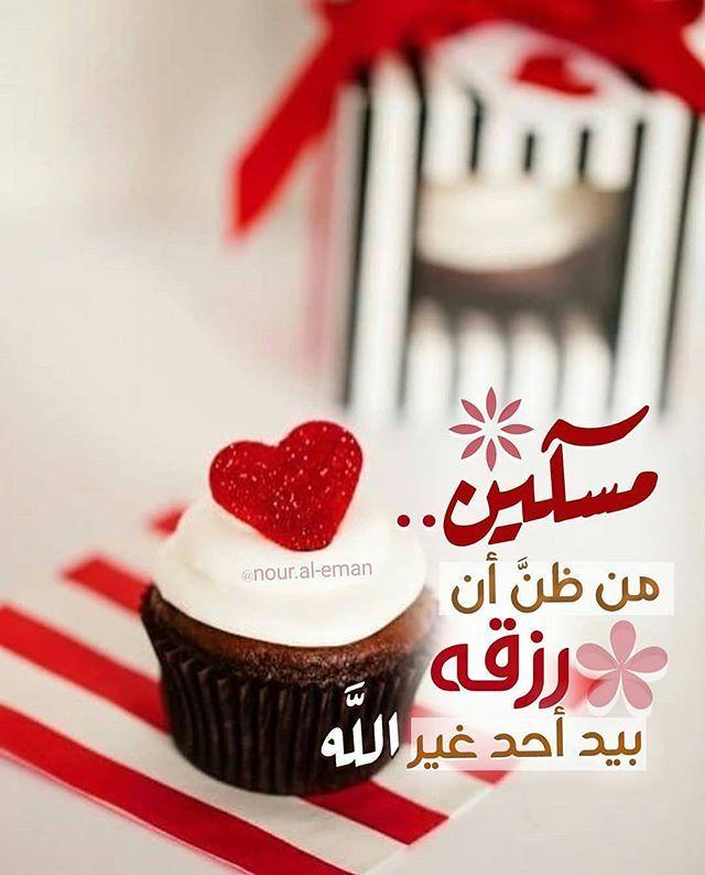 Nour Al Eman مسكين من ظن أن رزقه بيد أحد غير الله تصميم تصاميم تصاميم دينية صور دعوية إسلاميات مساء الخير أن Photo Quotes Islamic Pictures Calw
