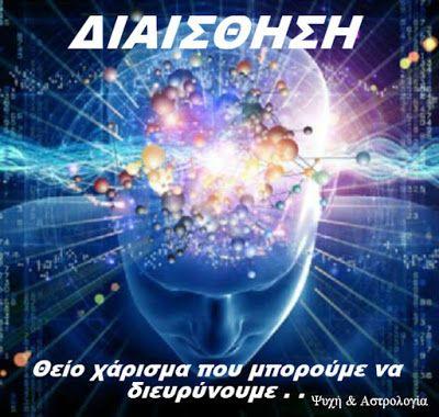 """Ψυχή και Αστρολογία   """"Psychology & Astrology"""": *ΔΙΑΙΣΘΗΣΗ*.. η επαφή μας μαζί της:"""