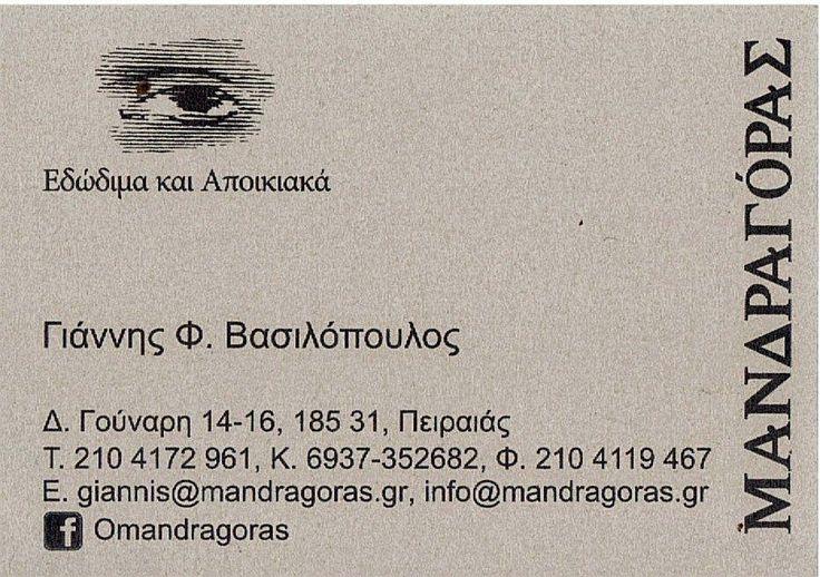 """""""ΜΑΝΔΡΑΓΟΡΑΣ"""" Δ. Γούναρη 14-16, Πειραιάς 2104172961"""