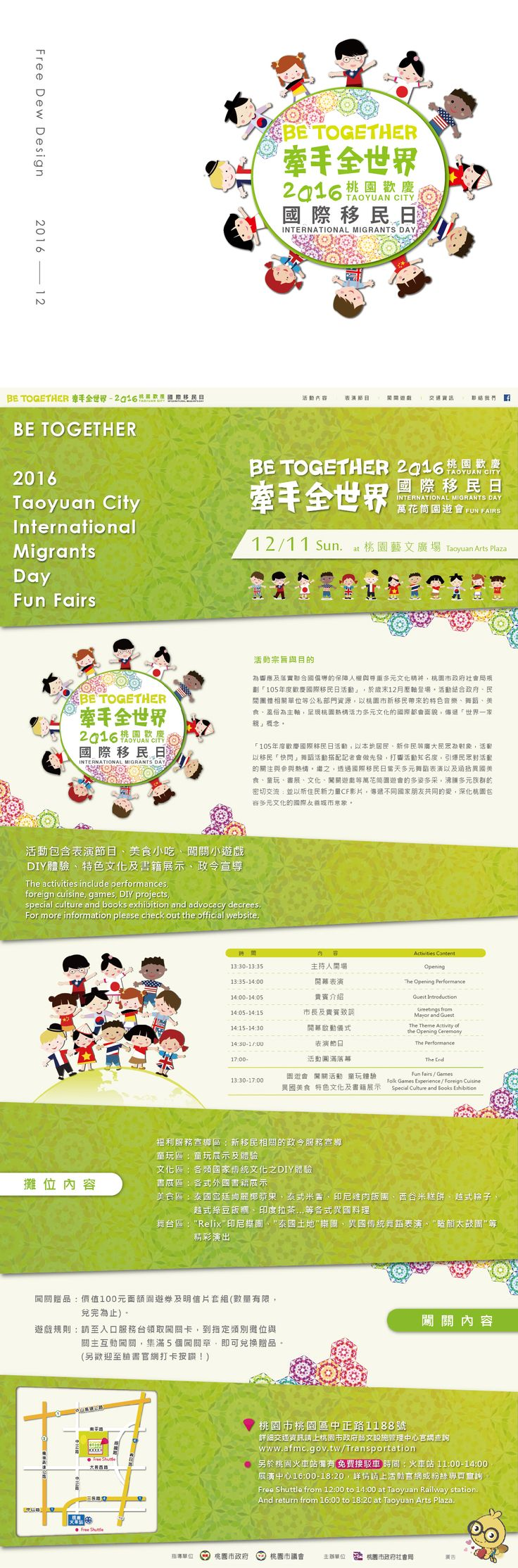 20161211 BE TOGETHER 牽手全世界‧國際移民日 / INTERNATIONAL MIGRANTS DAY