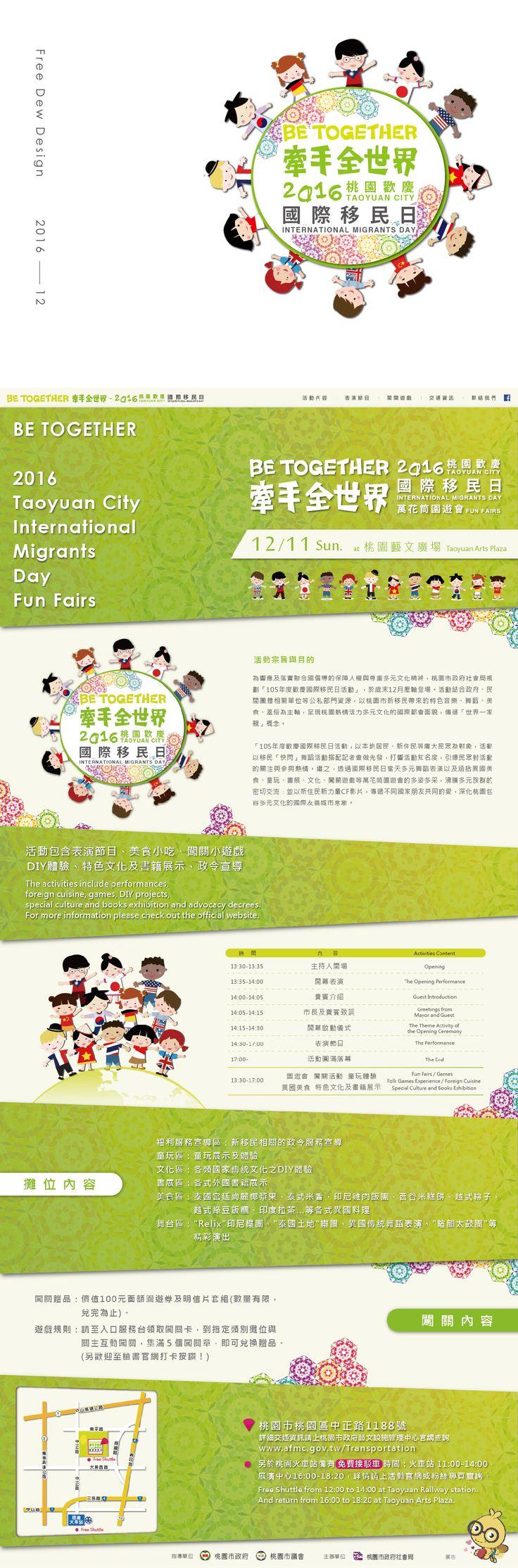 20161211 BE TOGETHER 牽手全世界‧國際移民日 / INTERNATIONAL MIGRANTS DAY