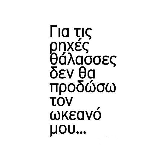 """For shallow seas I won't betray my ocean."" Inspired by the Anathemas and meditations of Konstantinos Tsatsos. Για τις ρηχές θάλασσες δε..."