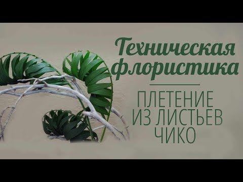 Флористика Как сделать каркас для букета # 2 (Мастер класс)Floral. Flowers school. - YouTube