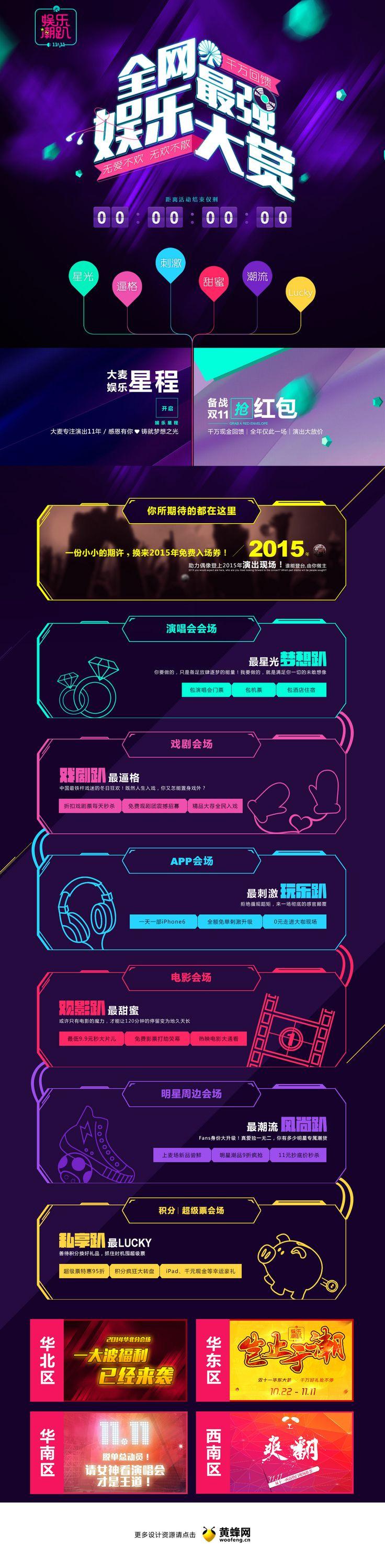 2014 보리 순 엔터테인먼트 조류의 주요 장소를 거짓말 - 보리 항목, 말벌 순 http://woofeng.cn/에서 소스