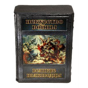Искусство войны: Великие полководцы - Искусство <- Книги <- VIP - Каталог | Универсальный интернет-магазин подарков и сувениров