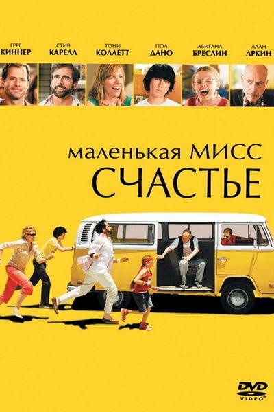 Маленькая мисс Счастье (2006)