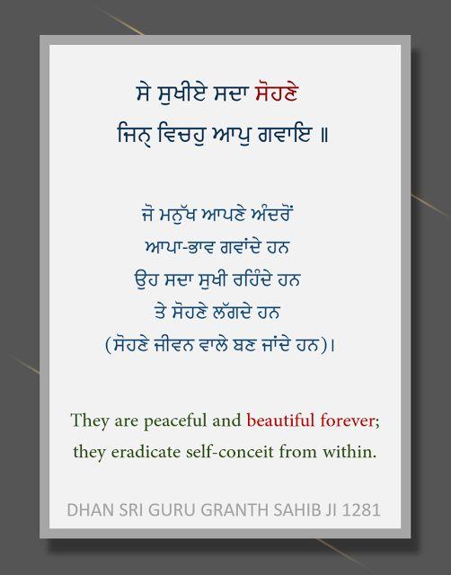 Sri Guru Granth Sahib Ji Quotes: Who Are Beautiful -- Gurbani Gives Us Answer .. Gurbani Quotes Wallpaper In English And Gurmukhi