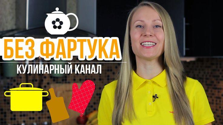 КУЛИНАРНЫЙ КАНАЛ БЕЗ ФАРТУКА. Домашние рецепты для начинающих.