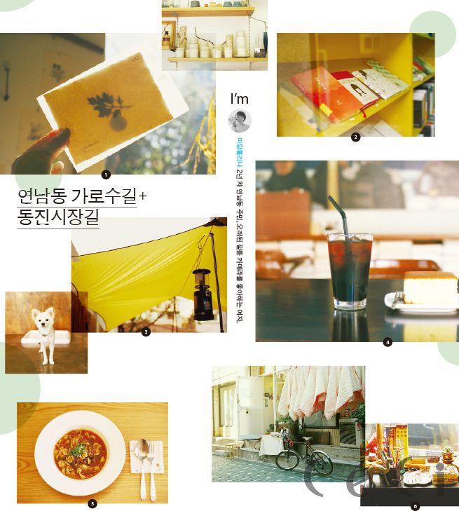 Ceci magazine 연남동 가로수길 + 동진시장길
