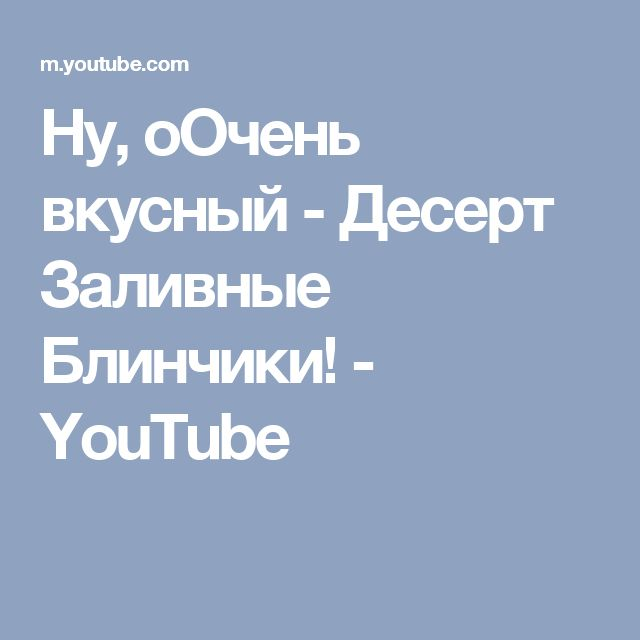 Ну, оОчень вкусный - Десерт Заливные Блинчики! - YouTube