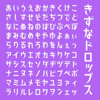 kizunadrops-font