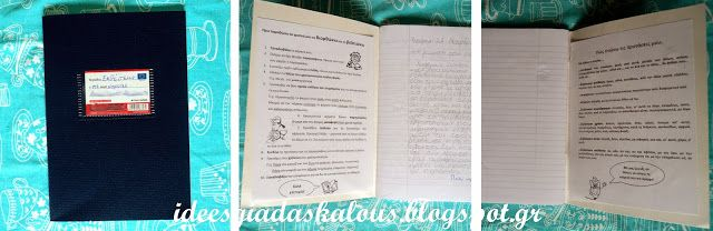 Ιδέες για δασκάλους:Το τετράδιο γραπτής έκφρασης