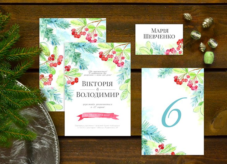 Winter Berries - watercolor wedding invitation suite. Personalised wedding cards and guest addressing