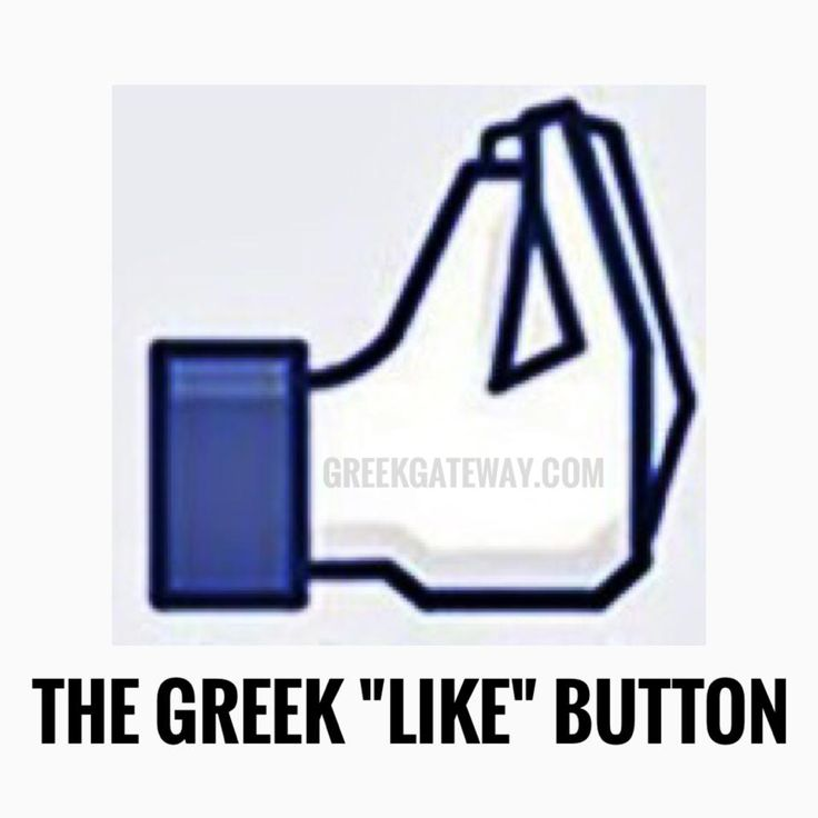 "Greek Gateway Lol The Greek ""Like"" button! www.GreekGateway.com https://www.facebook.com/GreekGateway/photos/a.622918274419434.1073741826.141223195922280/841006715943921/?type=1"