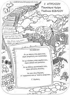 Los Niños: Ένα ποίημα-αφίσα για την Παγκόσμια Ημέρα Παιδικού Βιβλίο...