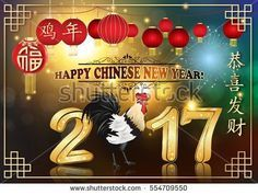 Chinese New Year of Rooster 2017 - Sparkle background with fireworks and paper lanterns. Chinese text: Gong Xi Fa Cai, Year of the Rooster. Print colors used; size of a custom greeting card