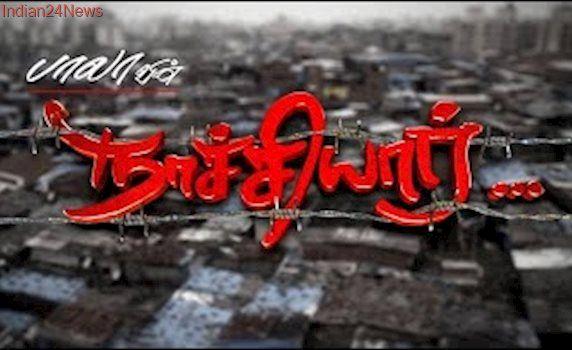 Naachiyaar - Official First Look Motion Title | Director Bala | Ilaiyaraaja | Jyotika,  GV Prakash