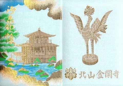 金閣寺・御朱印帳