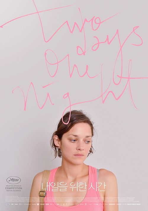 """Korea's Special Poster for """"Deux Jours, Une Nuit"""" (Two Days, One Night). #MarionCotillard"""