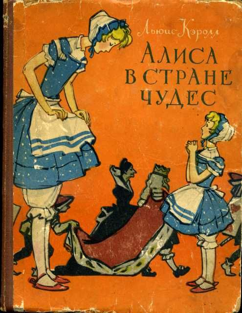 Alice's Adventures in Wonderland. Year: #1960. Country: #Russia. Illustrations: A. Mosin. Additional Info: Rostov book #Russian edition. #vintage #book #cover #art