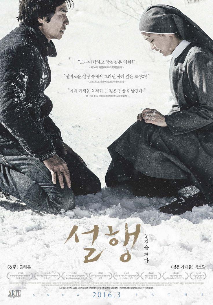 설행 _ Snow Paths - - P Y G M A L I O N -