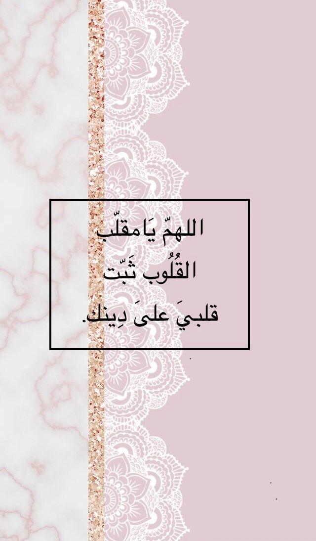 اللهم يا مقلب القلوب ثبت قلبي على دينك Kutipan
