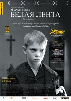 Смотреть онлайн фильм Белая лента бесплатно - Деревня в протестантской северной…