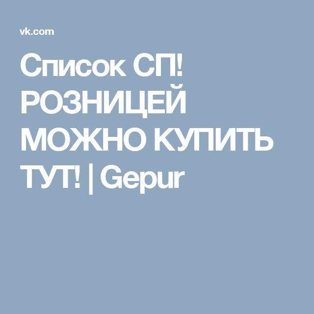 Список СП! РОЗНИЦЕЙ МОЖНО КУПИТЬ ТУТ! | Gepur