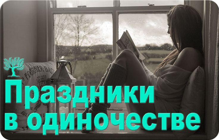 Праздники в одиночестве http://psychologies.today/prazdniki-v-odinochestve/ #психология #psychology #одиночество #день_святого_валентина #день_влюбленных #саморазвитие #гармония #личностный_рост